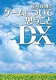 桜井政博のゲームについて思うこと DX Think about the Video Games 3 (―)