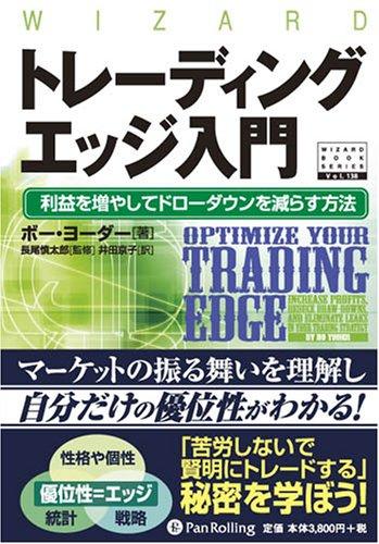 トレーディングエッジ入門—利益を増やしてドローダウンを減らす方法 (ウィザードブックシリーズ138)