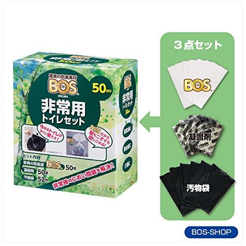 驚異の防臭袋 BOS (ボス) 非常用 トイレ セット【凝固...