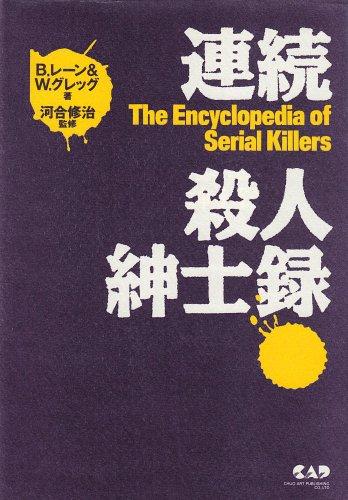 連続殺人紳士録の詳細を見る