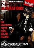 歌ってみたの本 Presents NEXT GENERATIONS! (エンターブレインムック)
