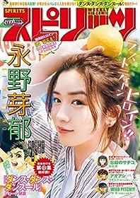 週刊ビッグコミックスピリッツ 2019年12号(2019年2月18日発売) [雑誌]