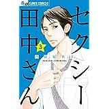 セクシー田中さん コミック 1-3巻セット