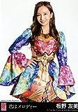 AKB48 公式生写真 君はメロディー 劇場盤 選抜 Ver. 【板野友美】