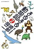 まるまる動物記(2)<完> (アフタヌーンKC)