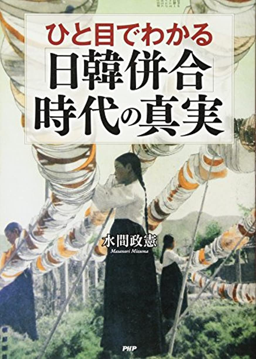 裸アストロラーベ背骨ひと目でわかる「日韓併合」時代の真実 (2020130130)