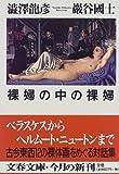 裸婦の中の裸婦 (文春文庫) 画像