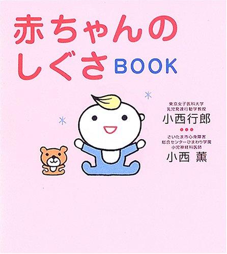 赤ちゃんのしぐさBOOKの詳細を見る
