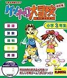 ケンチャコ大冒険 小学3年生(2006年改訂版)