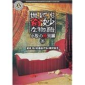 世にも奇妙な物語―小説の特別編 赤 (角川ホラー文庫)