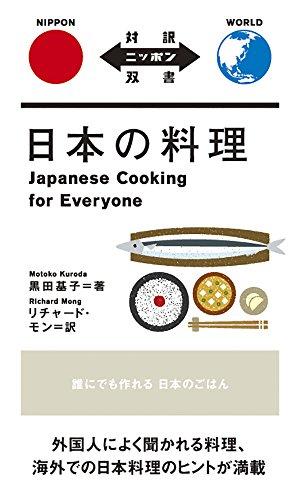 日本の料理 Japanese Cooking for Everyone【日英対訳】 (対訳ニッポン双書)の詳細を見る