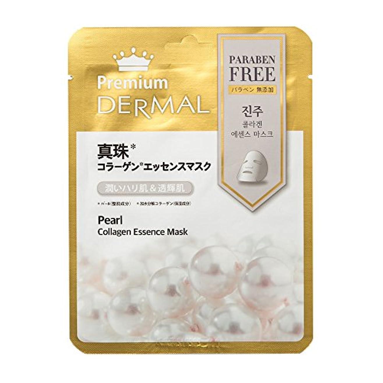 乳剤余裕がある増幅するダーマルプレミアム コラーゲンエッセンスマスク DP03 真珠 25ml/1枚