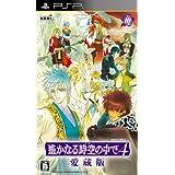 遙かなる時空の中で4 愛蔵版(通常版) - PSP