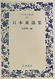 日本童謡集 (ワイド版岩波文庫)