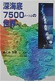 深海底7500メートルの世界へ (学研のノンフィクション)