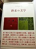 矢内原伊作の本 (2) 終末の文学