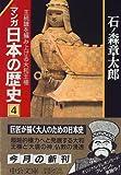 マンガ 日本の歴史〈4〉王統譜を編み上げる大和王権 (中公文庫)