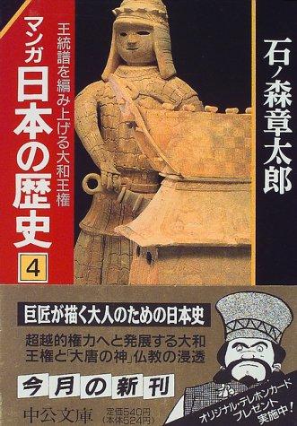 マンガ 日本の歴史〈4〉王統譜を編み上げる大和王権 (中公文庫)の詳細を見る