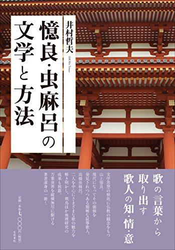 憶良・虫麻呂の文学と方法の詳細を見る