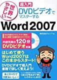 世界一やさしい 超入門 DVDビデオでマスターするWord 2007対応
