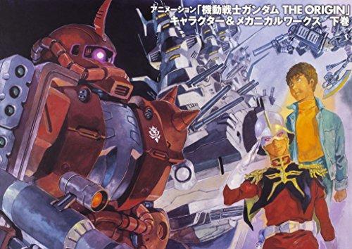アニメーション「機動戦士ガンダムTHE ORIGIN」キャラクター&メカニカルワークス 下巻