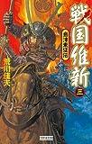戦国維新 3 島津東征伝 (歴史群像新書)