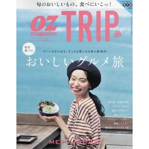 OZ TRIP 2016年 10 月号 [雑誌]: OZmagazine 増刊
