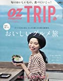 OZ TRIP 2016年 10 月号 [雑誌]: OZmagazine 増刊 画像