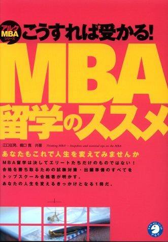 こうすれば受かる!MBA留学のススメ—あなたもこれで人生を変えてみませんか (MBAシリーズ)