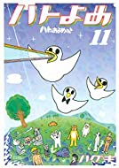 ハトのおよめさん(11) (アフタヌーンコミックス)