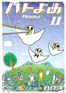 ハトのおよめさん 第01-11巻 [Haguki HatoYome vol 01-11]