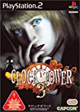 CLOCK TOWERシリーズ
