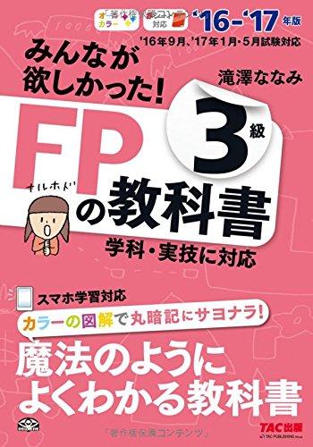 みんなが欲しかった! FPの教科書 3級 2016-2017年