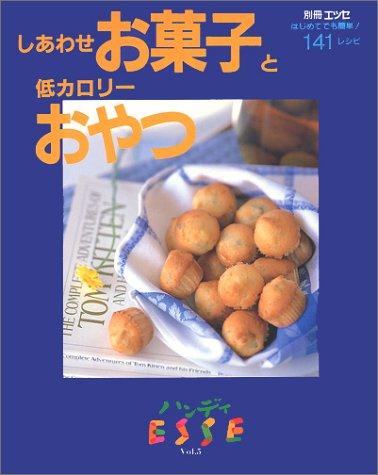 しあわせお菓子と低カロリーおやつ—141レシピ (ハンディESSE (Vol.5))