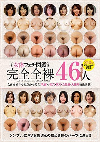 女体フェチ図鑑完全全裸46人 [DVD]