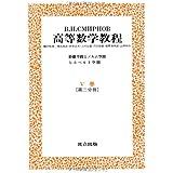 スミルノフ高等数学教程 12―V巻[第二分冊]―