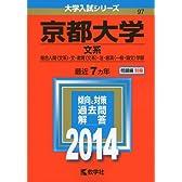 京都大学(文系) (2014年版 大学入試シリーズ)