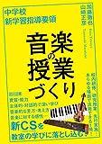 中学校 新学習指導要領 音楽の授業づくり