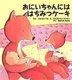 明日は「絵本と育ばな、ちょこっとわらべうた」で〜す!