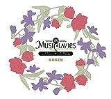 【Amazon.co.jp限定】MusiClavies DUOシリーズ ピアノ&ヴァイオリン 豪華初回限定盤 (CD)(メガジャケ付き)