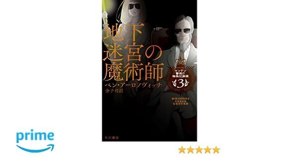 地下迷宮の魔術師 (ハヤカワ文庫...