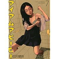アイアムアヒーロー(7) (ビッグコミックス)