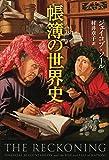 帳簿の世界史 (文春e-book)