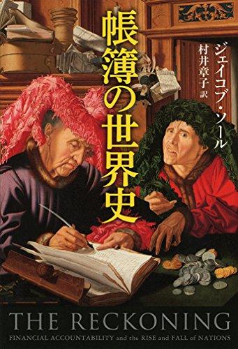帳簿の世界史 (文春e-book)の詳細を見る