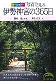 伊勢神宮の365日 (新人物往来社文庫)