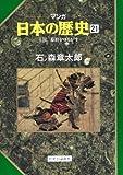 土民、幕府をゆるがす (マンガ 日本の歴史 21)