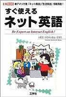 すぐ使えるネット英語―アメリカ発「ネット英語」「生活英語」情報満載! (I・O BOOKS)