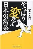 やっぱり変だよ 日本の営業
