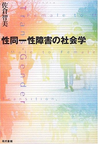 性同一性障害の社会学