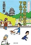 熊本の桜納豆は下品でうまい ニッポンぶらり旅 (集英社文庫)